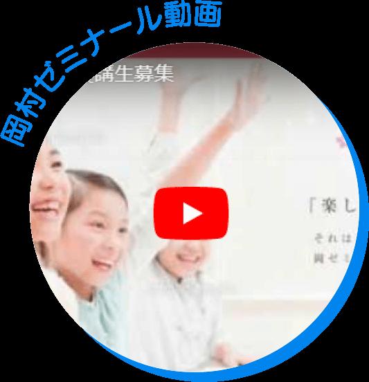 岡村ゼミナール動画